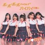 Pottya ポ・ポ・ポ・ポチャりん子☆/バイバイ片想い [CD+DVD] 12cmCD Single