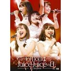 Juice=Juice 10月10日はJuice=Juiceの日〜1st Season〜 DVD