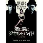 片岡愛之助 酒と涙とジキルとハイド 特別版 DVD画像