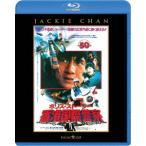 ジャッキー・チェン ポリス・ストーリー/香港国際警察  Blu-ray Disc