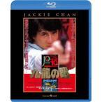 ジャッキー・チェン ポリス・ストーリー2 九龍の眼 <完全日本語吹替版> Blu-ray Disc