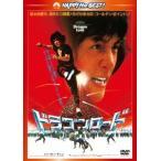 ジャッキー・チェン ドラゴンロード <新録日本語吹替収録版/インターナショナル版> DVD