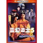 ラム・チェンイン 霊幻道士5/ベビーキョンシー対空飛ぶドラキュラ! デジタル・リマスター版 DVD