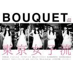 BOUQUET Vol.1 Book