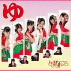 とちおとめ25 ゆ[type り] 12cmCD Single
