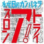 水曜日のカンパネラ トライアスロン 12cmCD Single