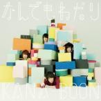 KANA-BOON なんでもねだり [CD+DVD]<初回生産限定盤> 12cmCD Single 特典あり