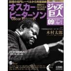 ジャズの巨人 9巻 オスカー・ピーターソン 2015年8月18日号 [Magazine+CD] Magazine