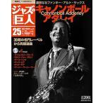 ジャズの巨人 25巻 キャノンボール・アダレイ 2016年3月29日号 [Magazine+CD] Magazine