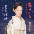 相原ひろ子 恋きづな〜端唄「忍ぶ恋路」入り〜/菊と桔 CD