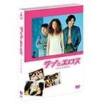 浅野温子 ラブとエロス DVD-BOX DVD