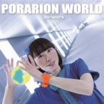 ぽらぽら。 PORARION WORLD CD