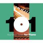 どこかで聴いたクラシック ピアノ・ベスト101 CD