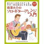 南澤 大介 お気に入りのメロディをギターの独奏曲にする方法 南澤大介のソロ・ギター・アレンジ入門 Book