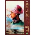 セルゲイ・ボンダルチュク 戦争と平和 【普及版】 DVD