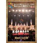 Berryz工房 Berryz工房ラストコンサート2015 Berryz工