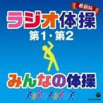 �ǿ��� �饸��������1����2/�ߤ�ʤ����� CD