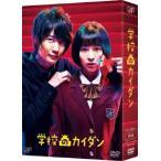 広瀬すず 学校のカイダン DVD-BOX DVD