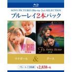 マイガール/グース Blu-ray Disc