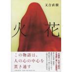 又吉直樹 火花 Book