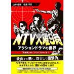 山本俊輔 NTV 火曜9時アクションドラマの世界 「大都会」から「プロハンター」まで Book