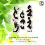 �ե���ϡ���˥å������������ �����Ȥ��ɤ� Vol.5 - ʡ�繰��: ���ճڤΤ���Ρָ��Ū�Ǿϡ� CD