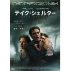 ジェフ・ニコルズ テイク・シェルター DVD