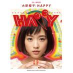 大原櫻子 大原櫻子 「HAPPY」 ギター弾き語り Book