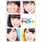 Dream5 Dream5 結成5周年記念Book 『ドリ5本』 〜5つのスタートライン〜 Book