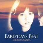 沢田聖子 アーリーデイズ・ベスト CD
