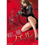 小渕アキラ 殺し屋ノエル 悲しみを纏ったスナイパー DVD