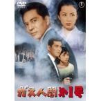 本多猪四郎 ガス人間第1号 DVD