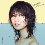 黒木渚 君が私をダメにする<限定盤> 12cmCD Single
