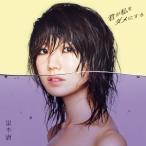 黒木渚 君が私をダメにする<通常盤> 12cmCD Single