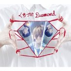 WEAVER くちづけDiamond [CD+DVD]<初回限定盤> 12cmCD Single