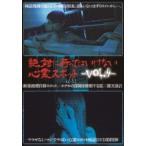 絶対に行ってはいけない心霊スポット Vol.4 DVD