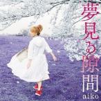 aiko 夢見る隙間 12cmCD Single
