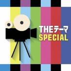 シエナ・ウインド・オーケストラ THEテーマ SPECIAL CD