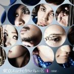 東京エロティカルパレード。 1 -one- [CD+DVD] CD
