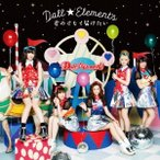 Doll☆Elements 君のオモイ届けたい<通常盤> 12cmCD Single