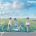 Negicco ねぇバーディア<初回限定盤C> 12cmCD Single