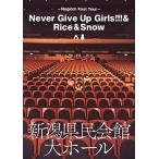 Negicco Negicco First Tour 『Never Give Up Girls!!!&Rice&Snow』 at 新潟県民会館 大ホール DVD