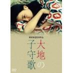 増村保造 大地の子守歌 DVD