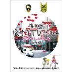 バナナマン バナナTV 〜台湾編 イマドキ女子のビューティー旅〜 【完全版】 DVD