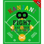 関ジャニ∞ KANJANI∞ 五大ドームTOUR EIGHT×EIGHTER おもんなかったらドームすいません Blu-ray Disc