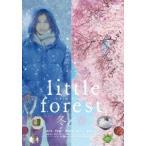 森淳一 リトル・フォレスト vol.2 冬/春 DVD