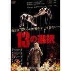 13の選択 DVD