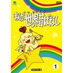 宮城まり子 まんが世界昔ばなし DVD-BOX1 DVD