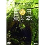 日本癒しの百景 Trip to Japan the Most Beautiful Scenes DVD