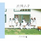 乃木坂46 太陽ノック (Type-B) [CD+DVD] 12cmCD Single